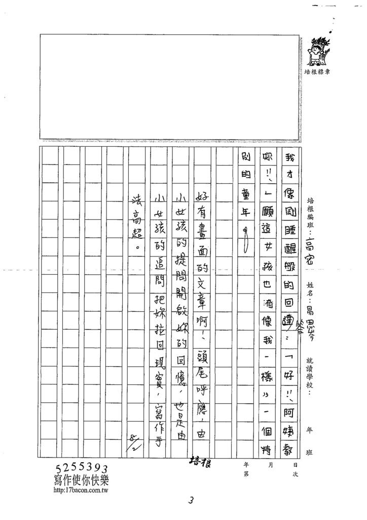 107暑TSW207易思岑 (3).jpg