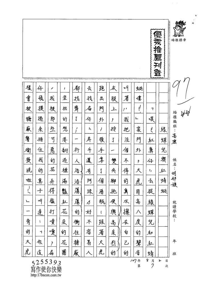 107暑TSW207胡邦媛 (1).jpg