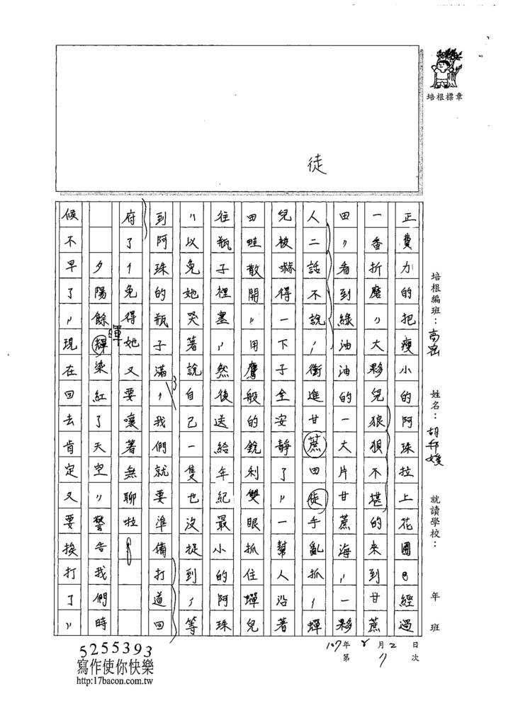 107暑TSW207胡邦媛 (2).jpg