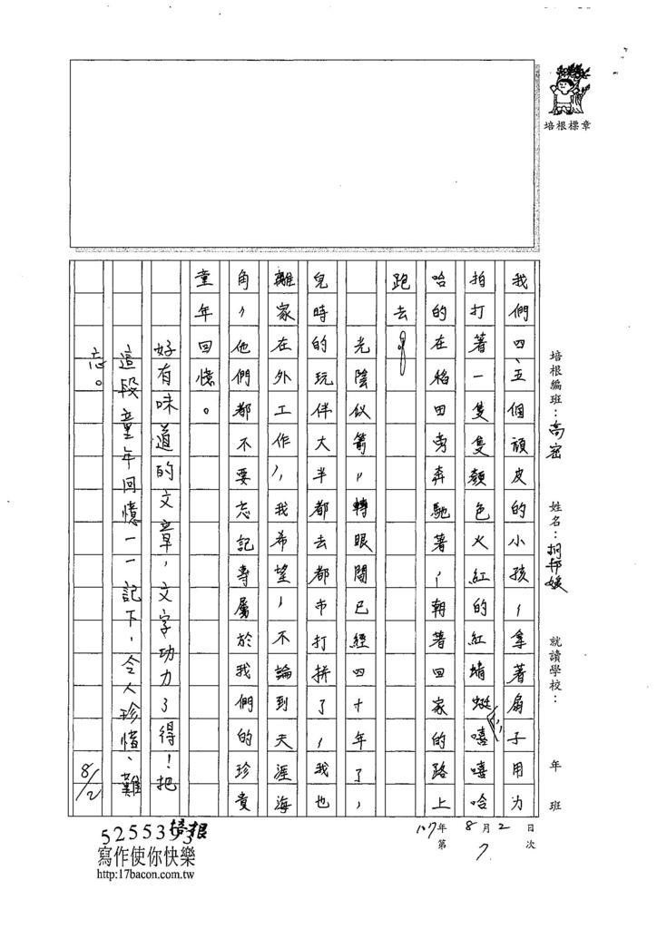 107暑TSW207胡邦媛 (3).jpg