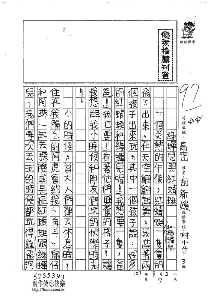 107暑TSW207胡新媛 (1).jpg