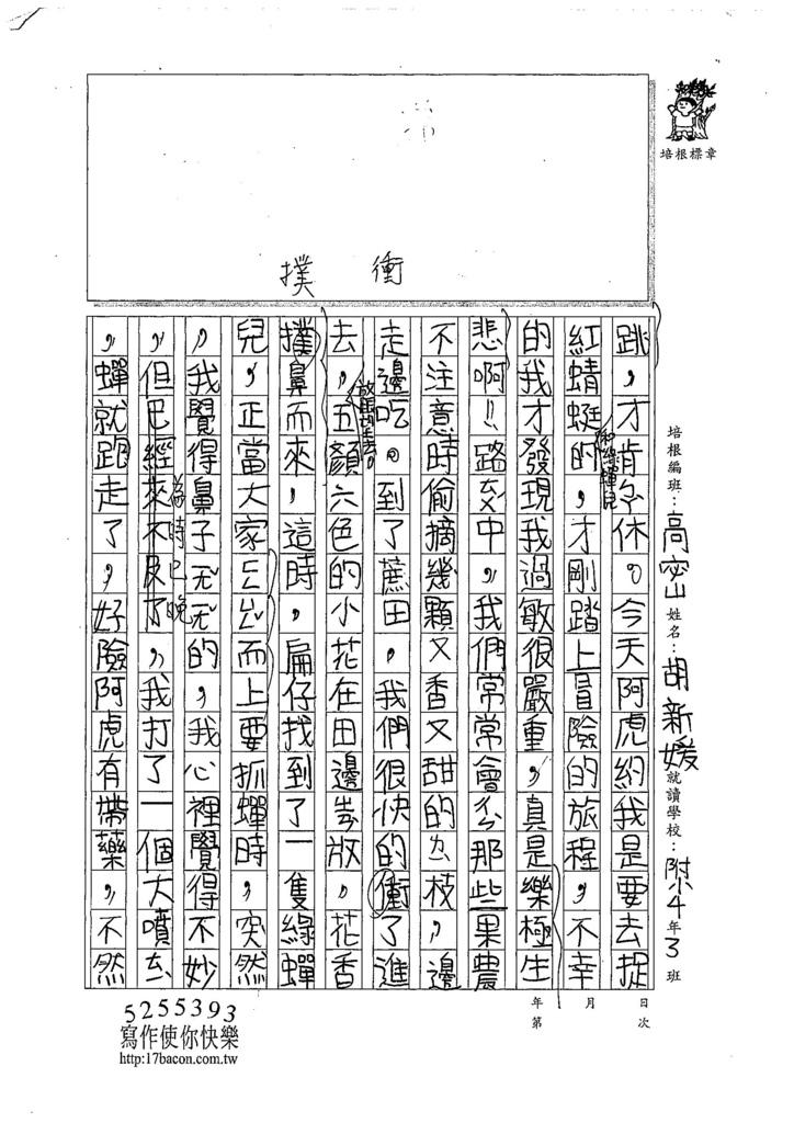 107暑TSW207胡新媛 (2).jpg