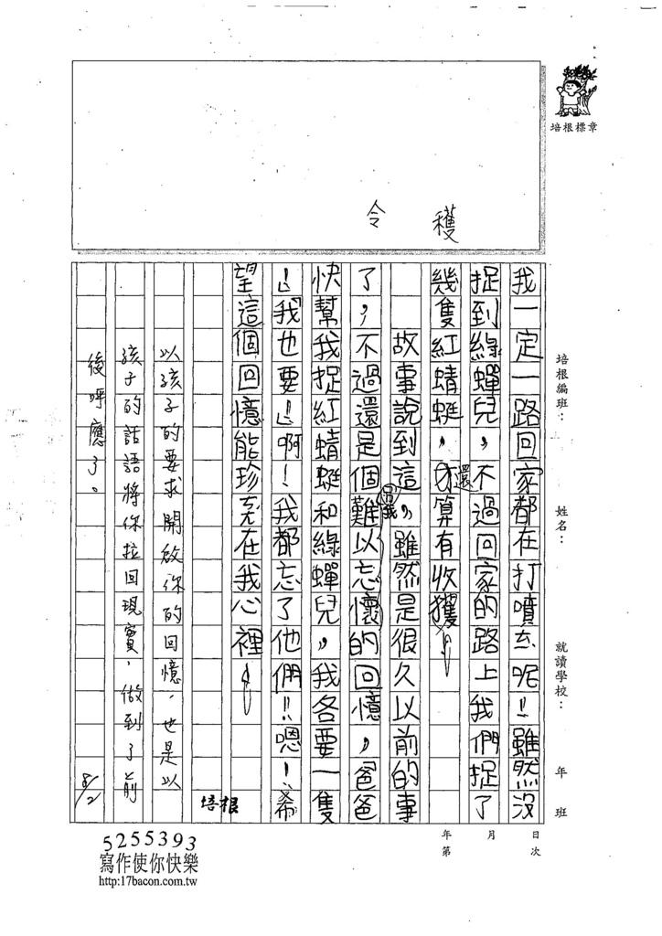107暑TSW207胡新媛 (3).jpg