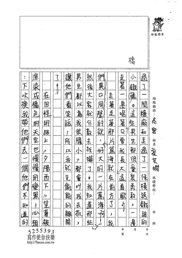 107暑TSW207翟芸嫻 (2).jpg