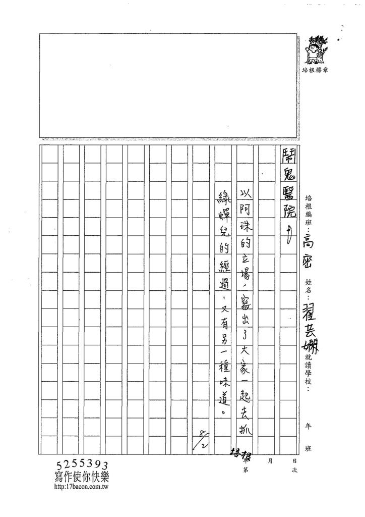 107暑TSW207翟芸嫻 (3).jpg