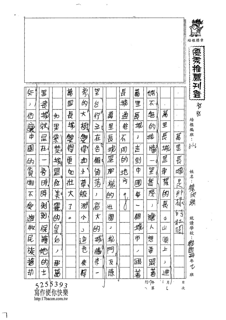 107W6106蔡欣融 (1).jpg