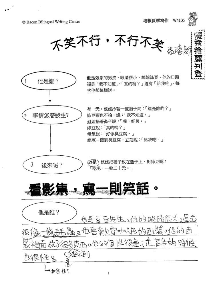 107W4106孫璿閎 (1).jpg