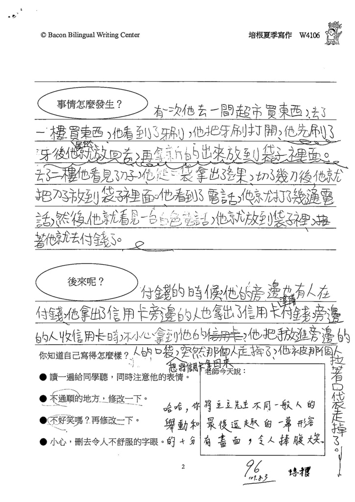 107W4106孫璿閎 (2).jpg