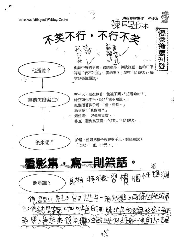 107W4106陳昀琳 (1).jpg