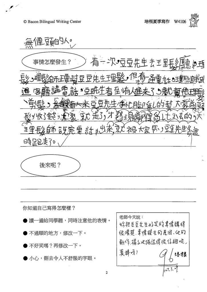 107W4106陳昀琳 (2).jpg