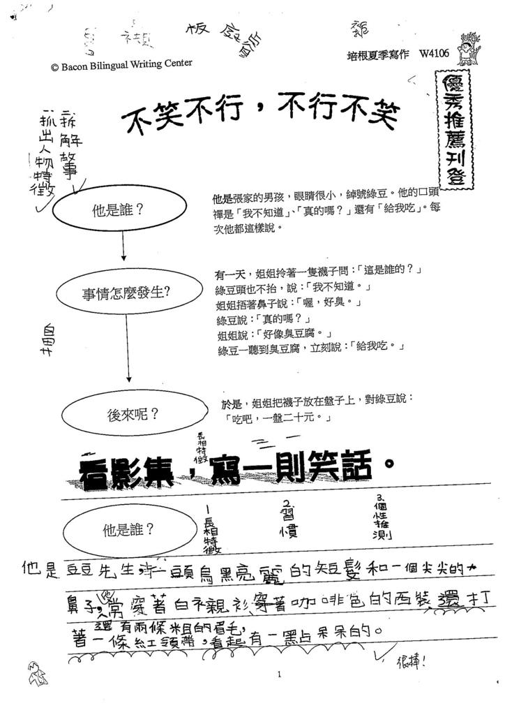 107W4106鍾庭睿 (1).jpg