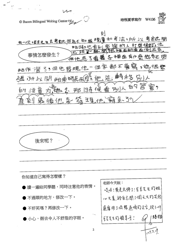 107W4106鍾庭睿 (2).jpg