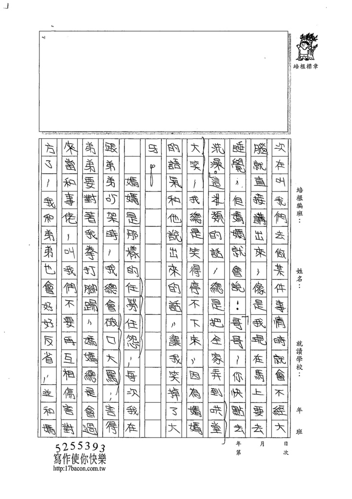 107W6106黃奕甯 (2).jpg