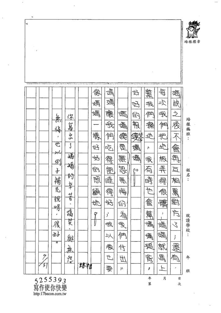 107W6106黃奕甯 (3).jpg