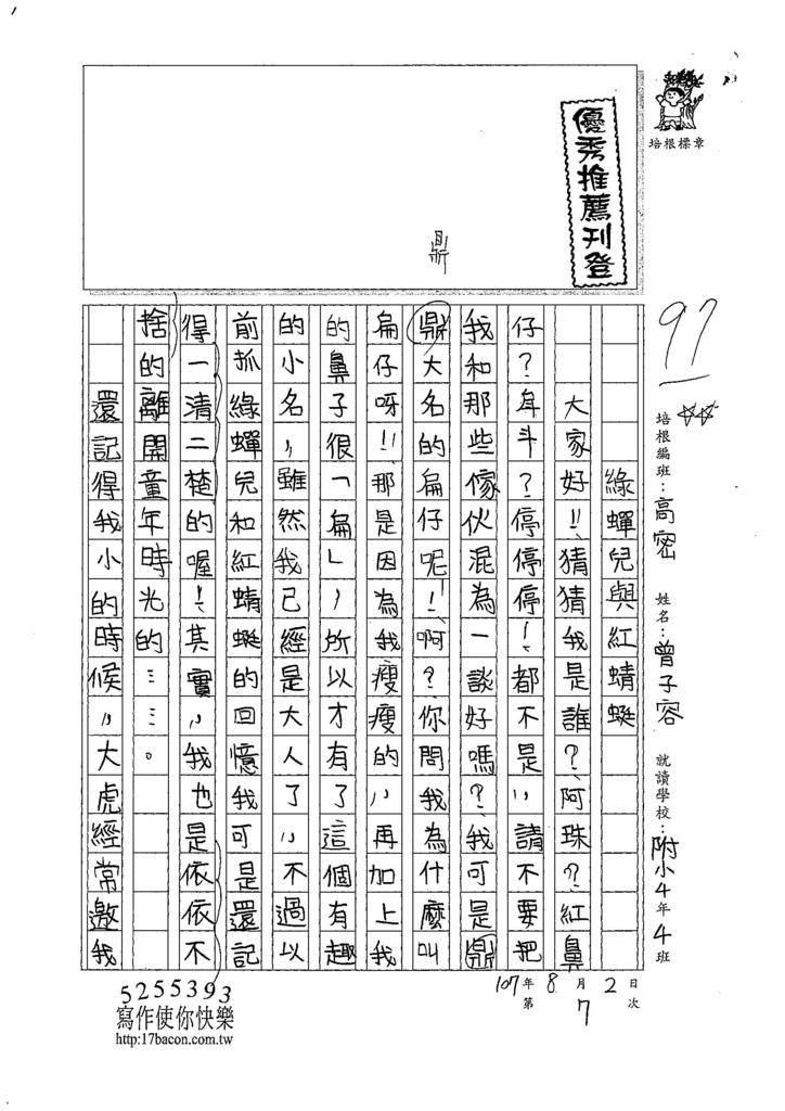 107暑TSW207曾子容 (1).jpg