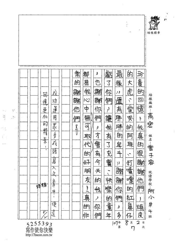 107暑TSW207曾子容 (3).jpg