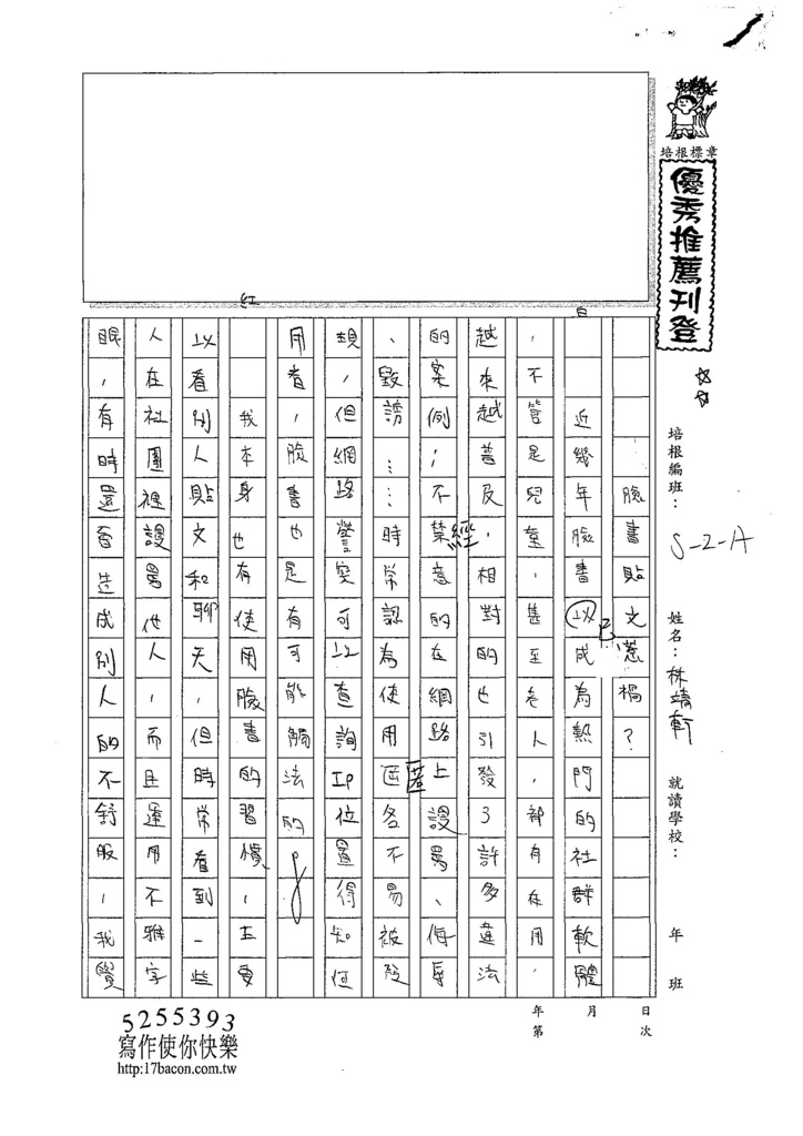 107WG106林靖軒 (1).jpg