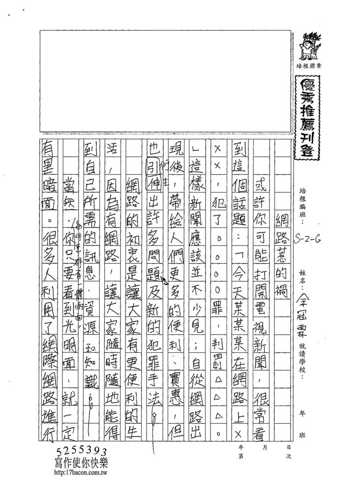 107WG106余冠霖 (1).jpg