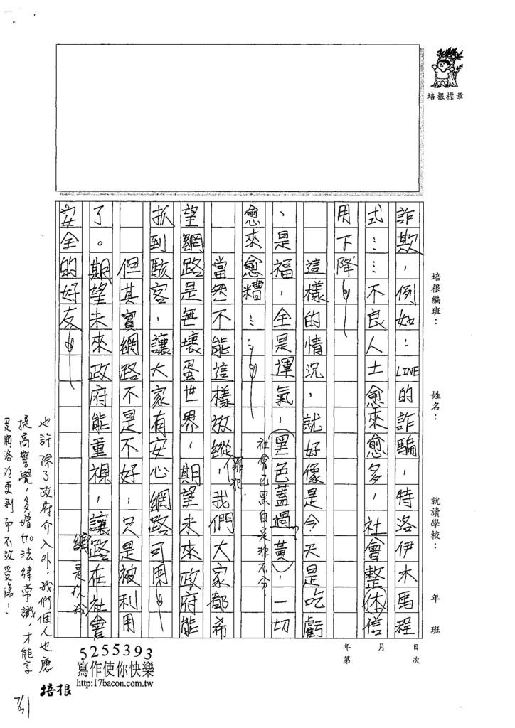 107WG106余冠霖 (2).jpg