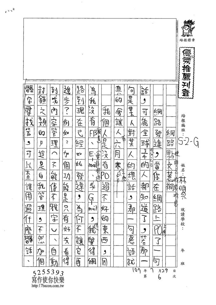 107WG106林明宗 (1).jpg