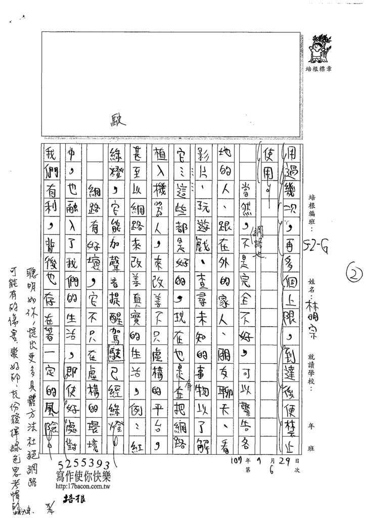 107WG106林明宗 (2).jpg