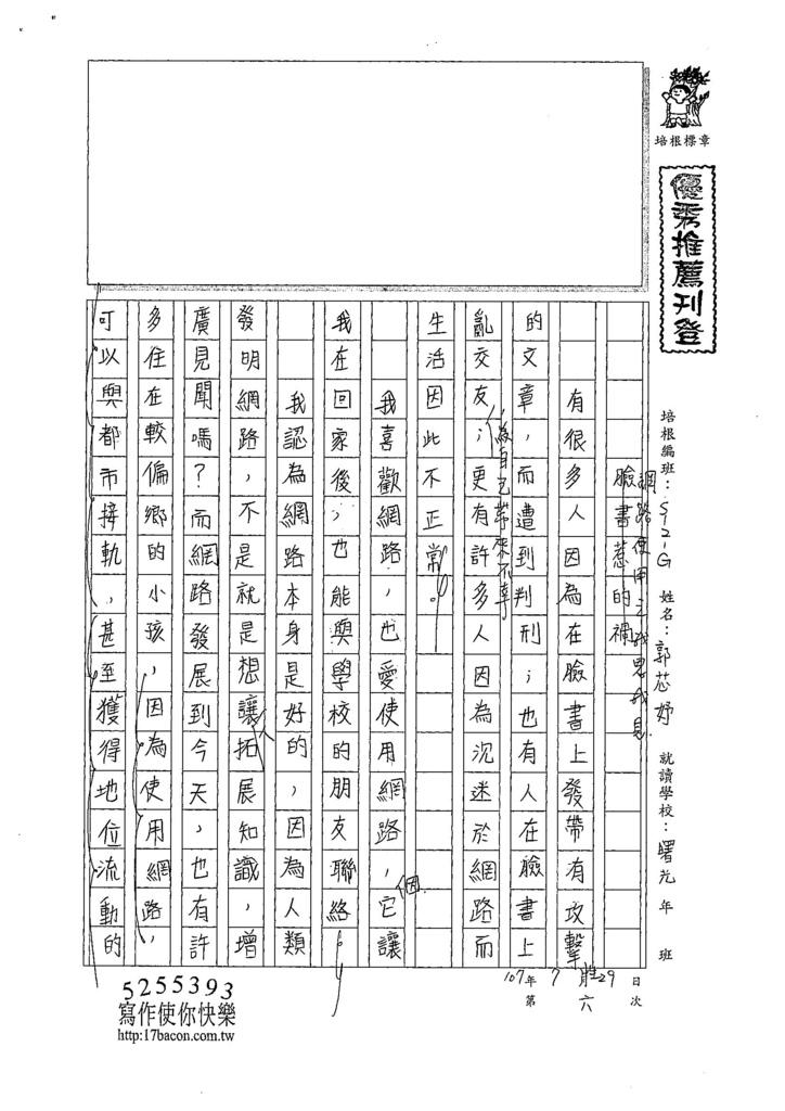 107WG106郭芯妤 (1).jpg