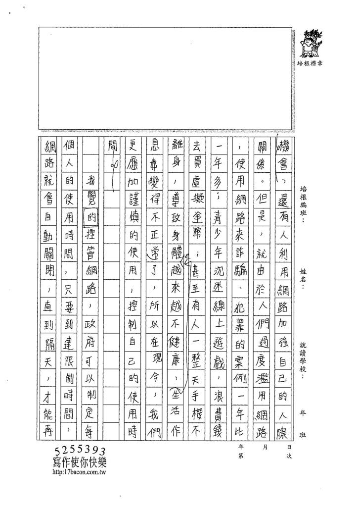 107WG106郭芯妤 (2).jpg