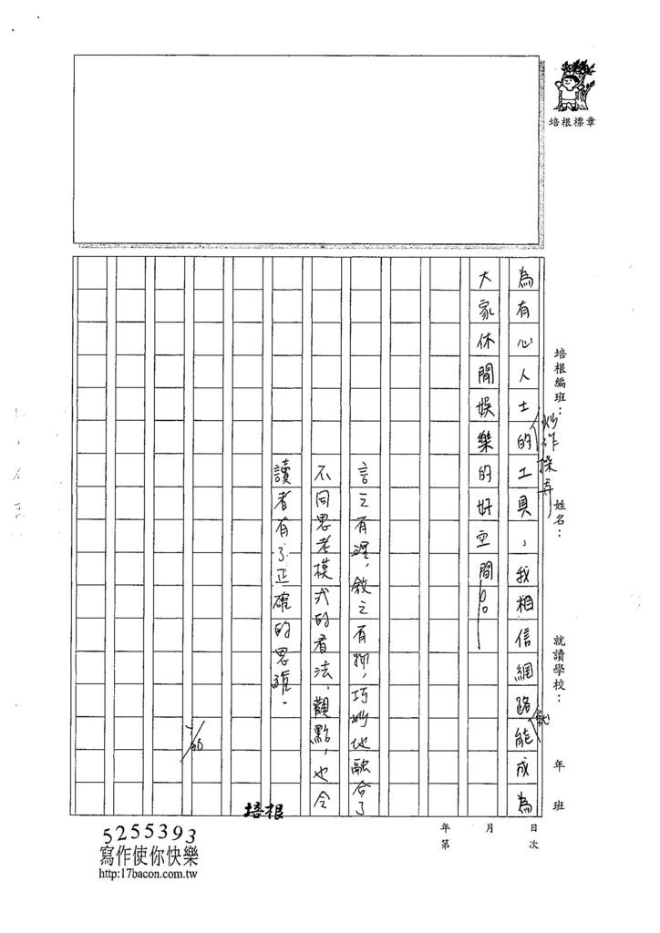 107WG106黃盈瑄 (3).jpg