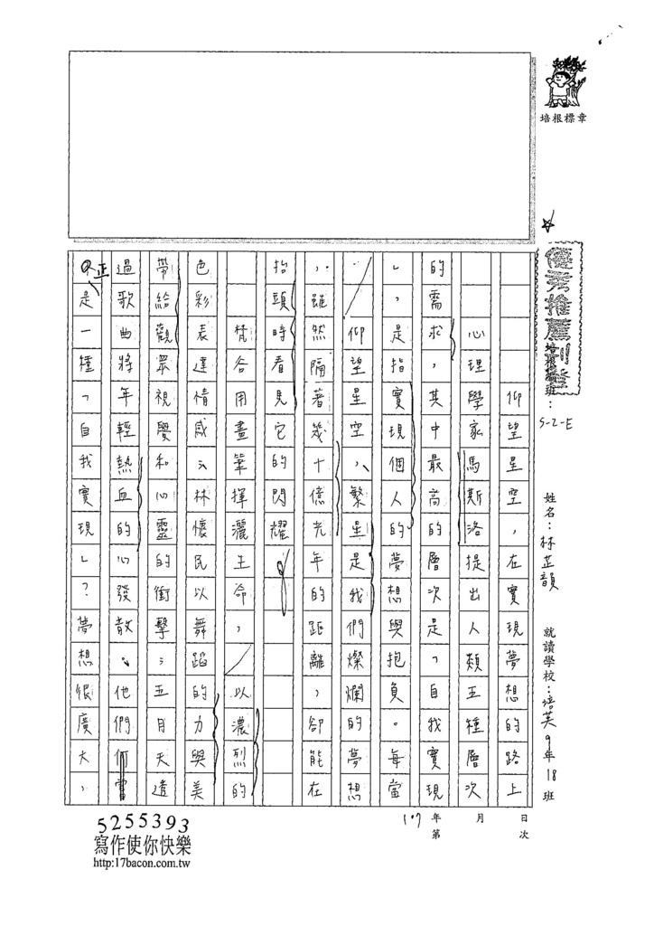 107WE104林芷韻 (1).jpg