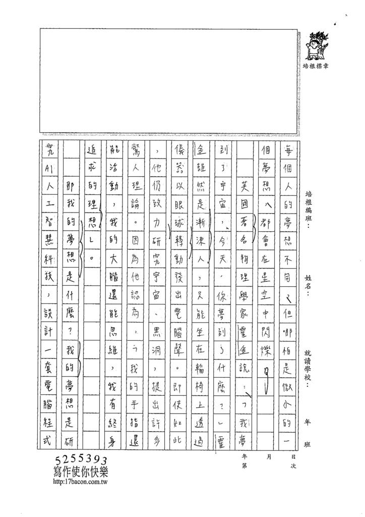 107WE104林芷韻 (2).jpg
