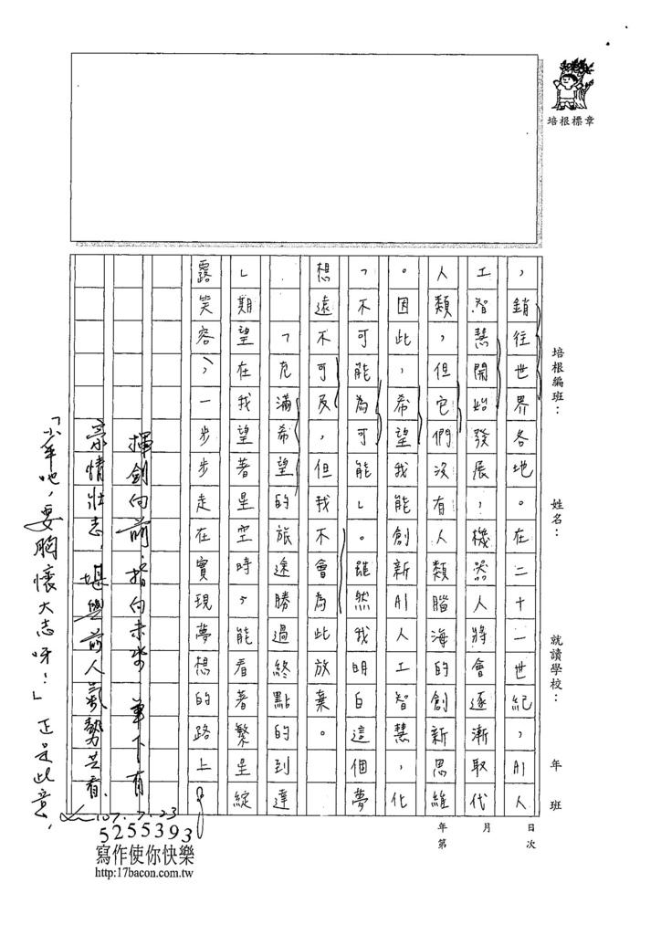107WE104林芷韻 (3).jpg