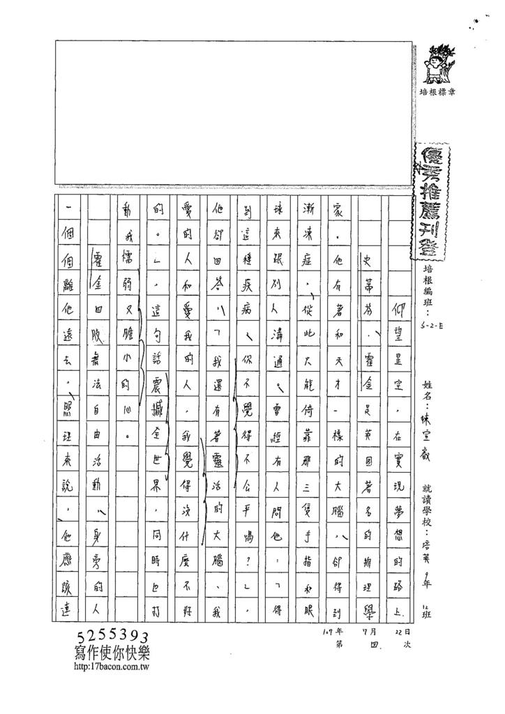 107WE104陳宣叡 (1).jpg