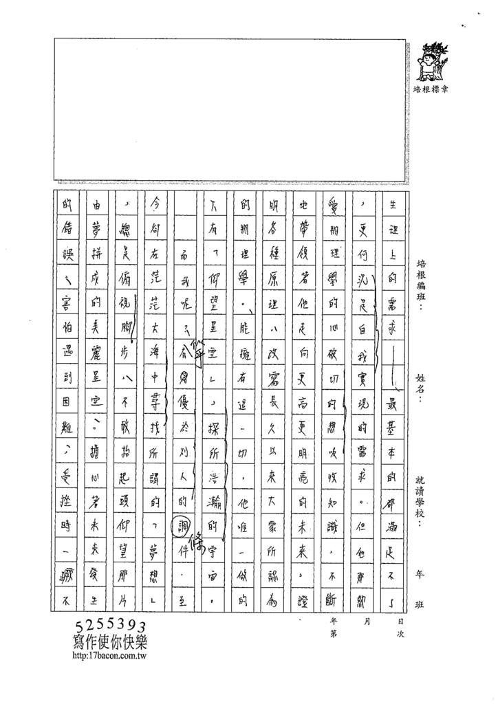 107WE104陳宣叡 (2).jpg