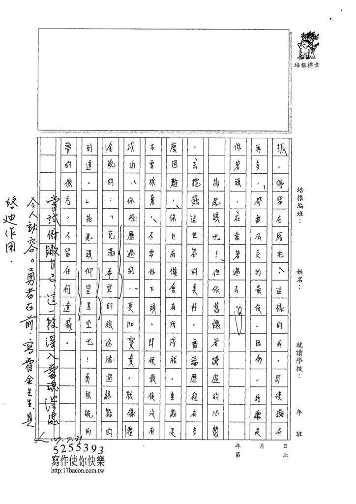 107WE104陳宣叡 (3).jpg