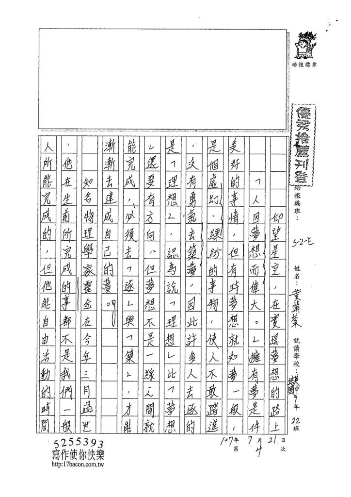 107WE104黃靖棻 (1).jpg