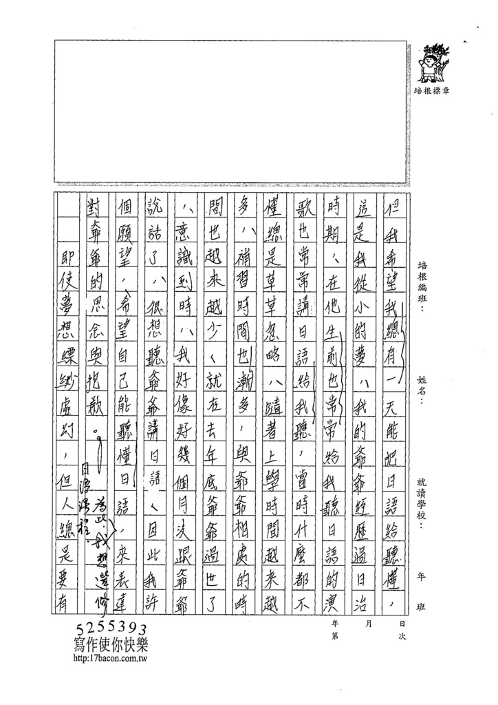 107WE104黃靖棻 (3).jpg