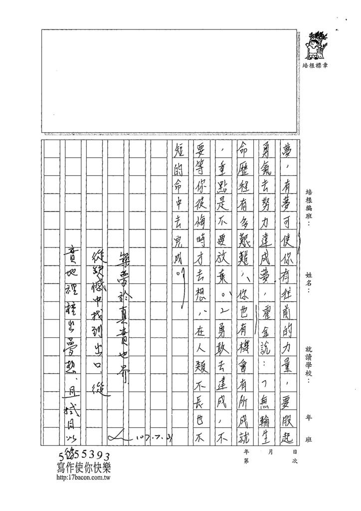 107WE104黃靖棻 (4).jpg