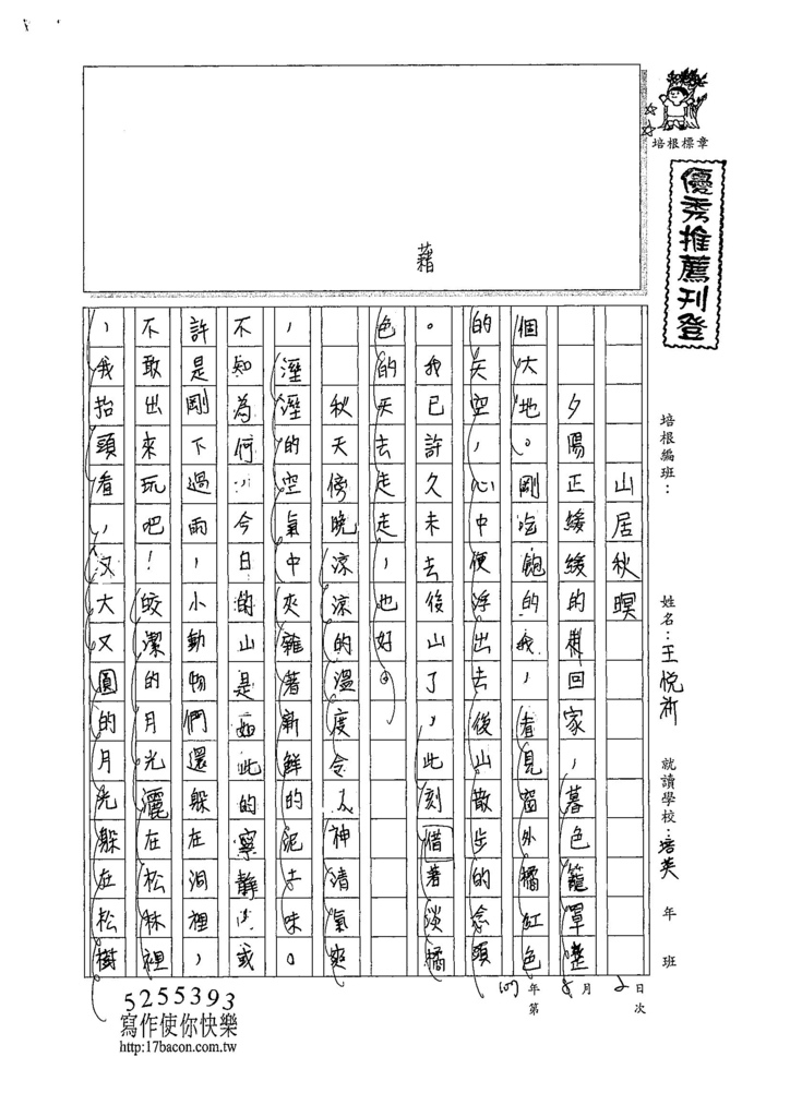 107V10王悅祈 (1).jpg