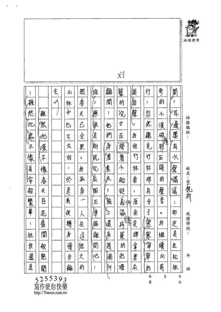 107V10王悅祈 (2).jpg