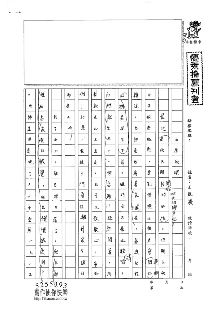 107V10王悅謙 (1).jpg