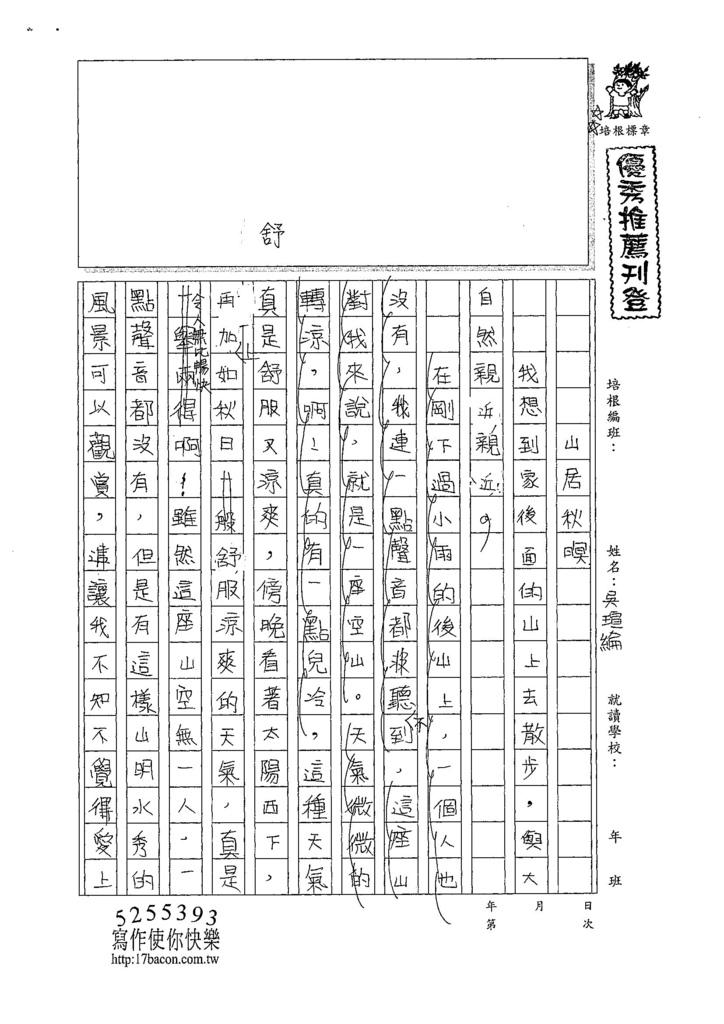 107V10吳瑄綸 (1).jpg