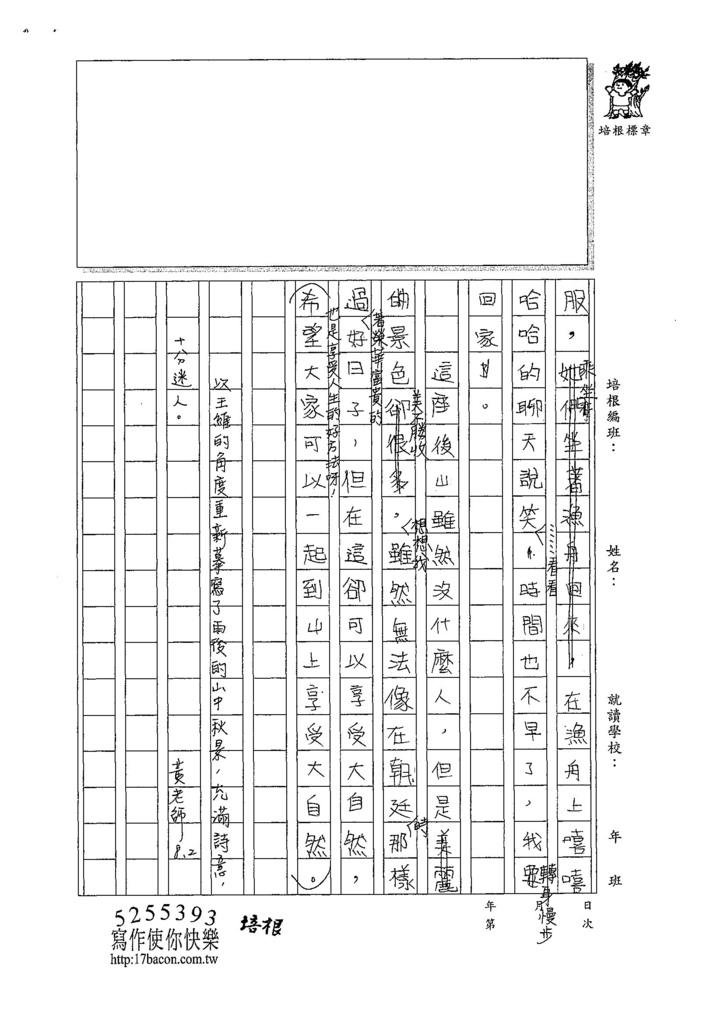 107V10吳瑄綸 (3).jpg