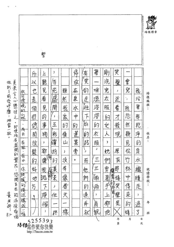 107V10許楷晴 (2).jpg
