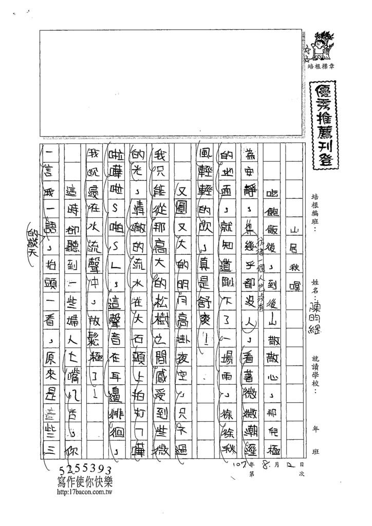 107V10陳昀緹 (1).jpg
