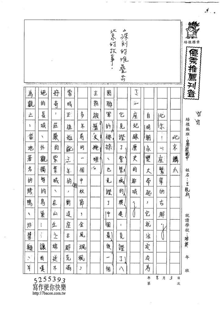 107V06王悅祈 (1).jpg