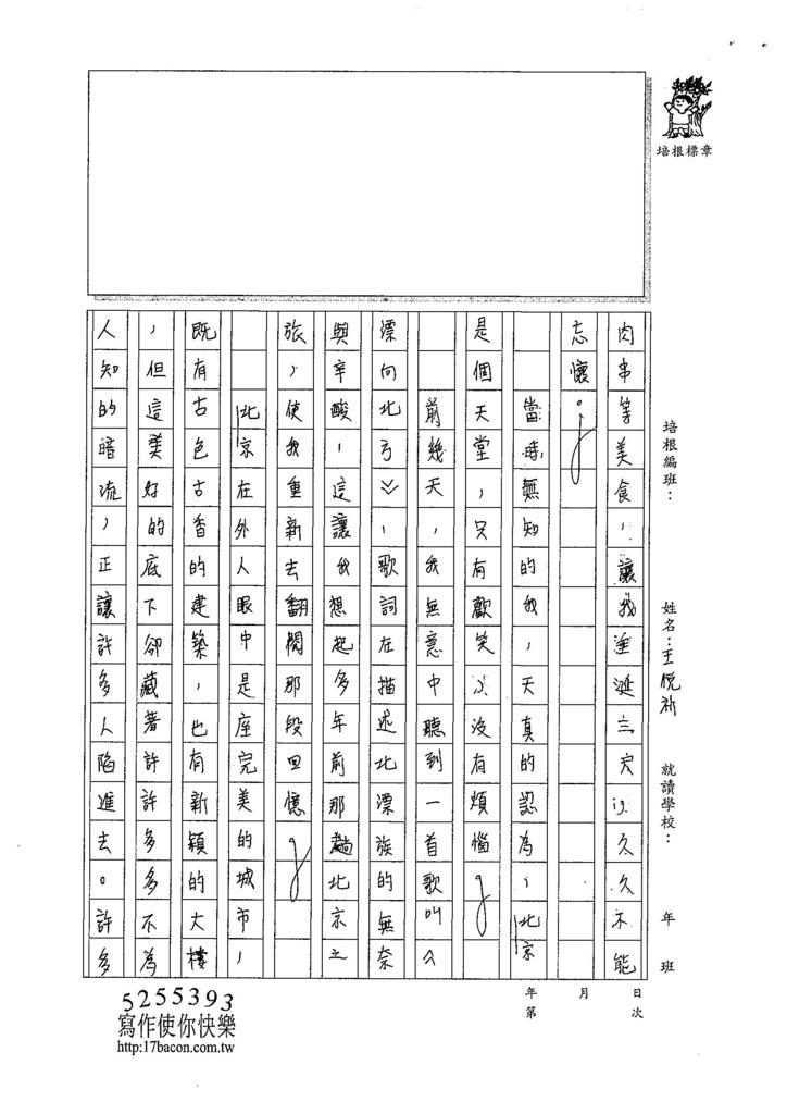 107V06王悅祈 (2).jpg