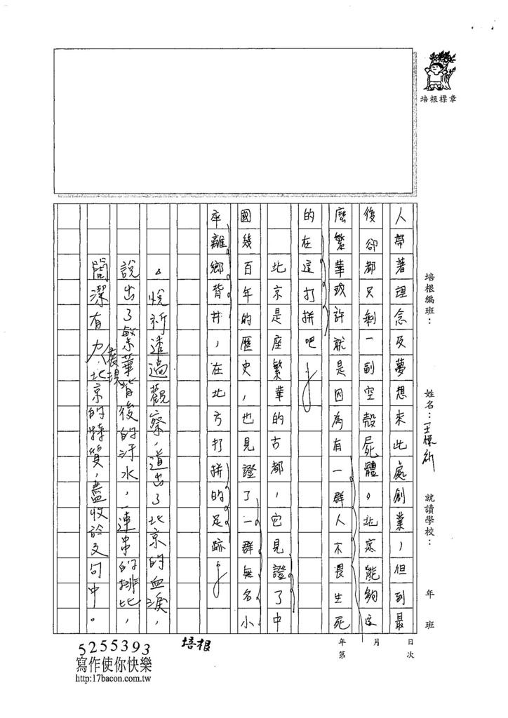 107V06王悅祈 (3).jpg