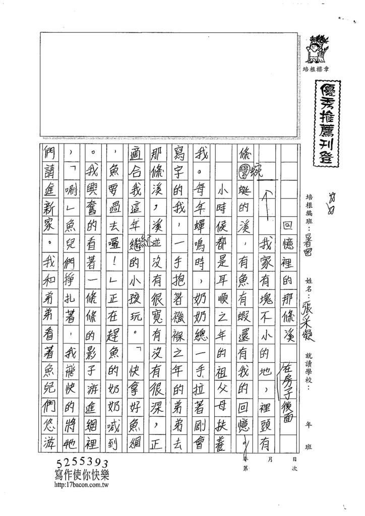 107V06張采凝 (1).jpg