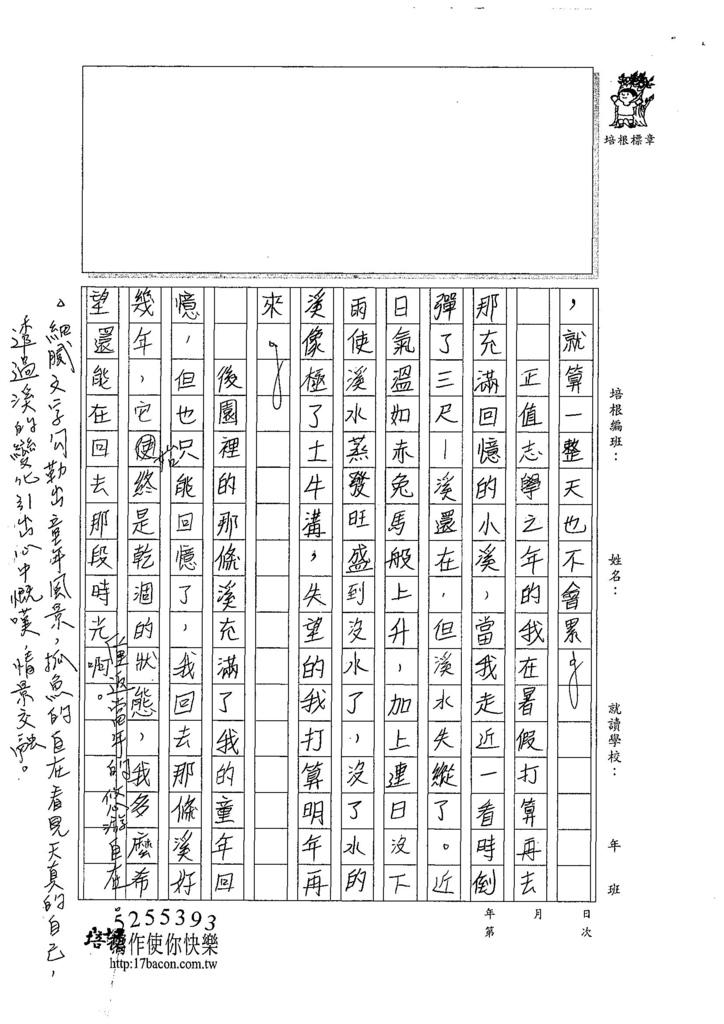 107V06張采凝 (2).jpg