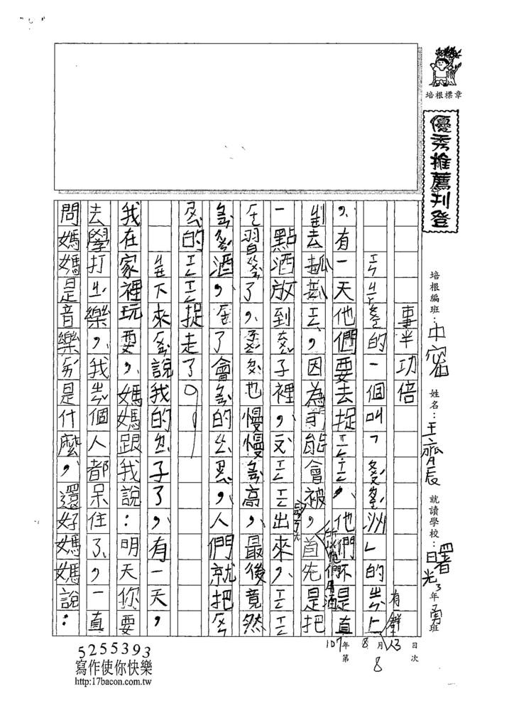 107暑TMW208王齊辰 (1).jpg
